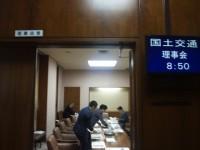 150515国交委員会理事会