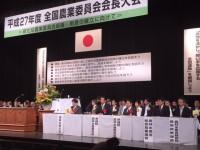 150528全国農業委員会会長大会②