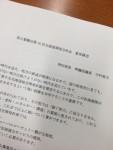 150911北海道開発分科会意見陳述