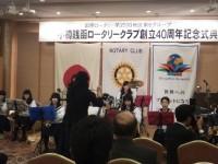 150919小樽銭函ロータリークラブ創立40周年式典②