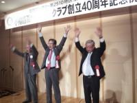 150919小樽銭函ロータリークラブ創立40周年式典①