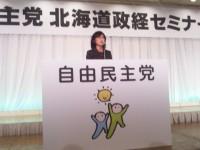 151031北海道政経セミナー