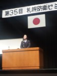 151114札幌防衛セミナー