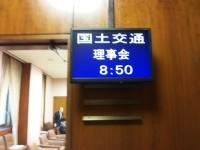 141203国土交通委員会理事会