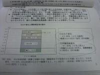 160107TPP総合対策本部②
