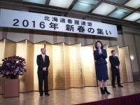 160109北海道看護連盟