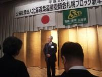 160116北海道柔道整復師会