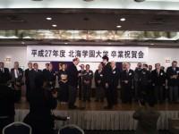 160320北海学園大卒業祝賀会