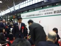 160326北海道新幹線開業②