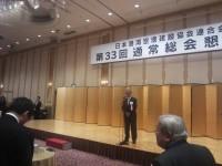 160511日本港湾空港建設協会連合会総会①
