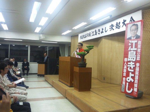 6月28日夕方から山口県美祢市を訪れ、参院選江島きよし候補の ...