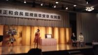 161127萩原正和様の藍綬褒章受章祝賀会②