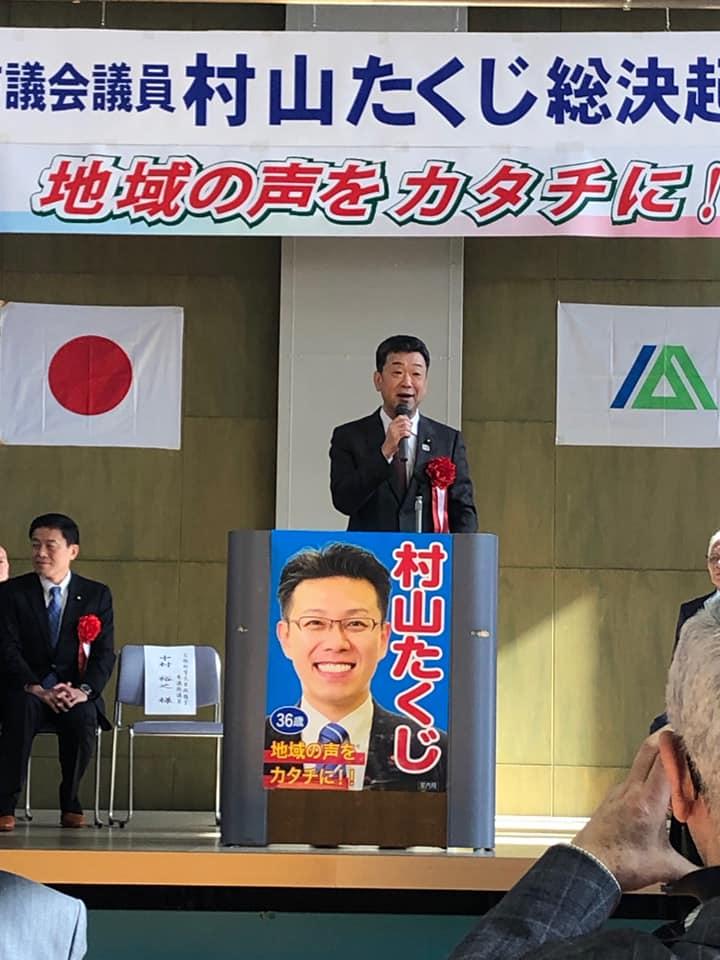 20190316murayamatakuzi