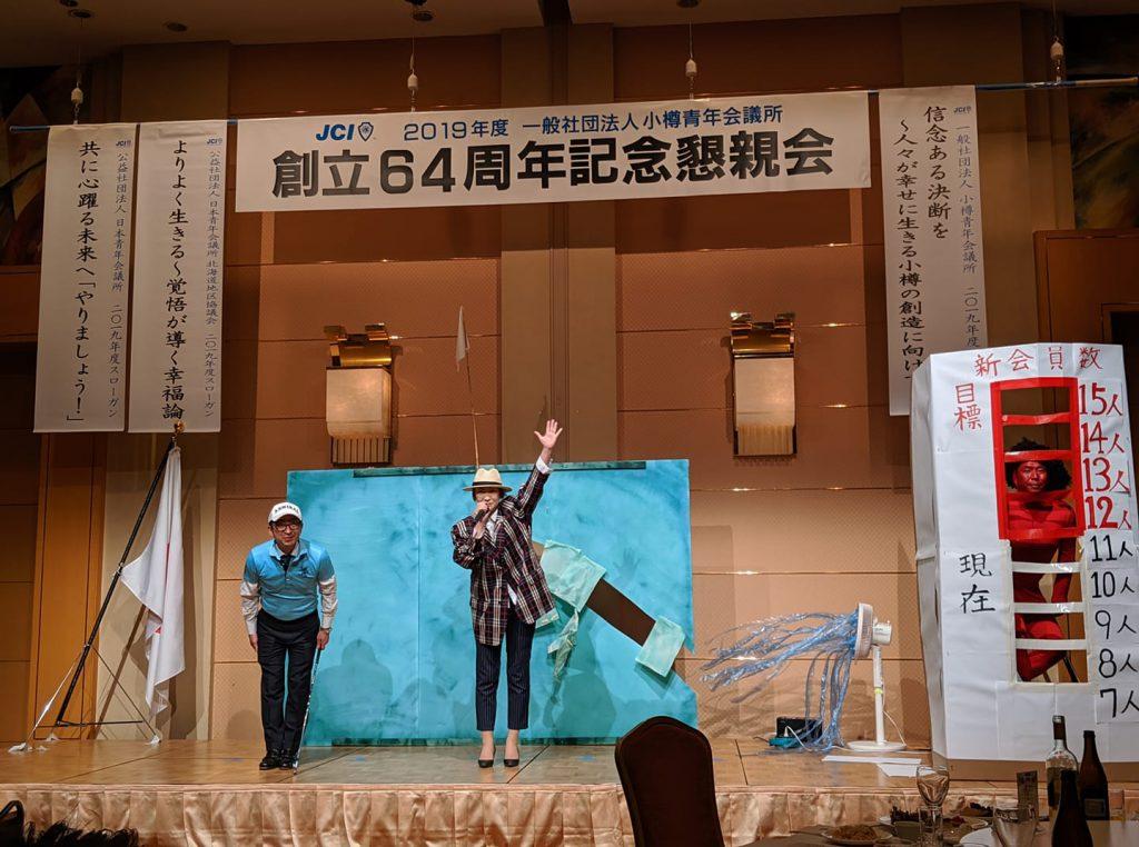 20190608小樽商工会議