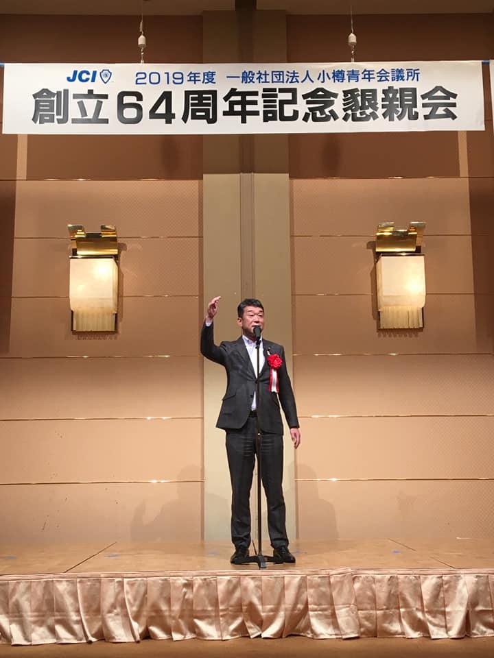 20190608小樽商工会議2