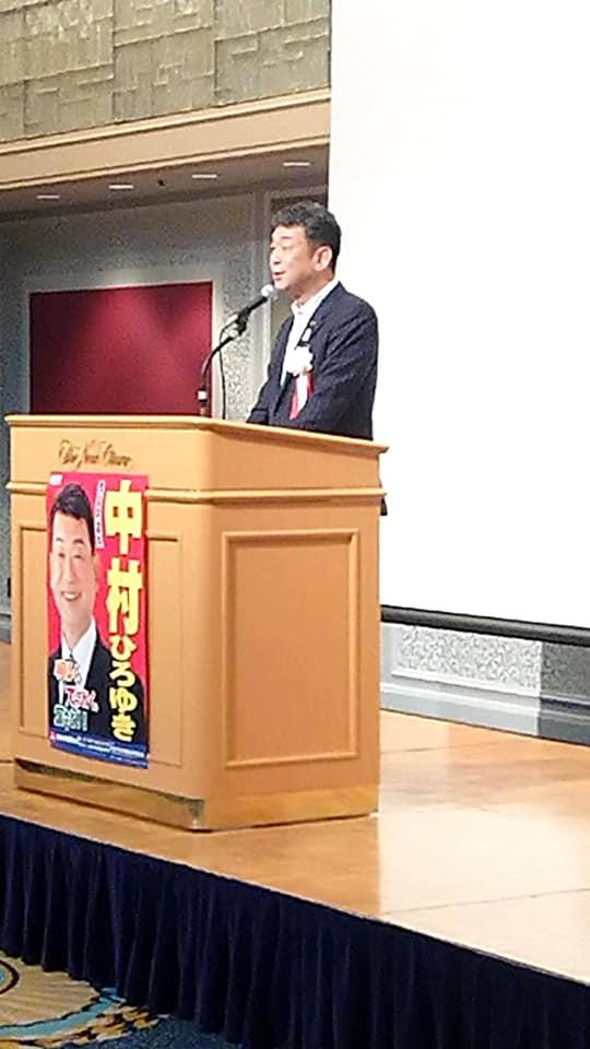 中村裕之企業後援会研修会