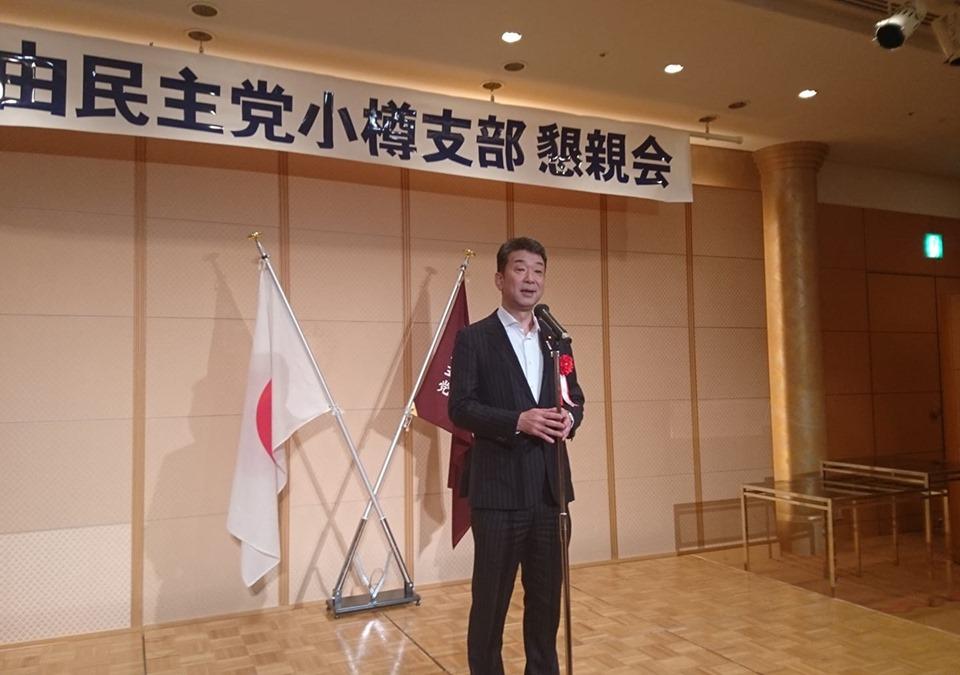 自民党小樽懇親会
