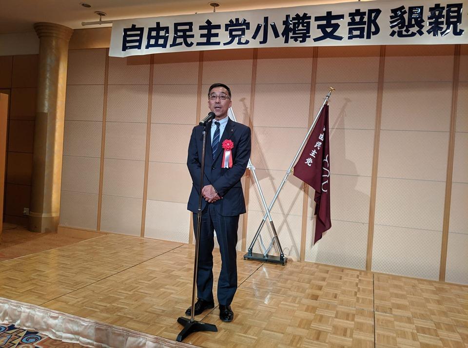 自民党小樽懇親会2
