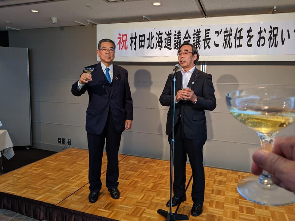村田憲俊北海道議会議長就任祝賀会