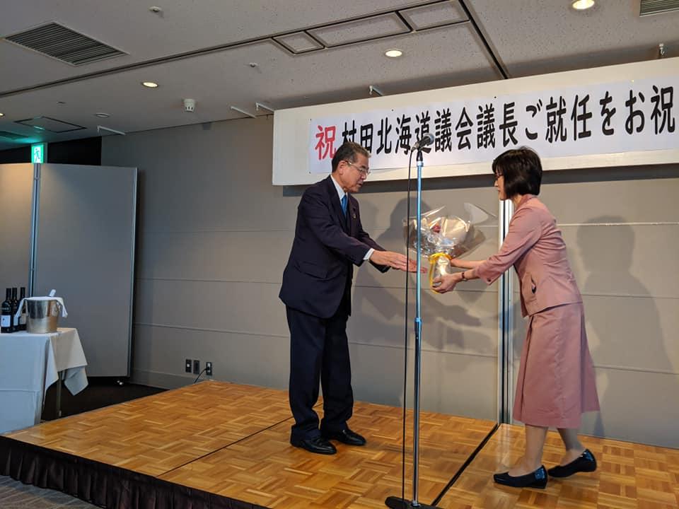 村田憲俊北海道議会議長就任祝賀会2