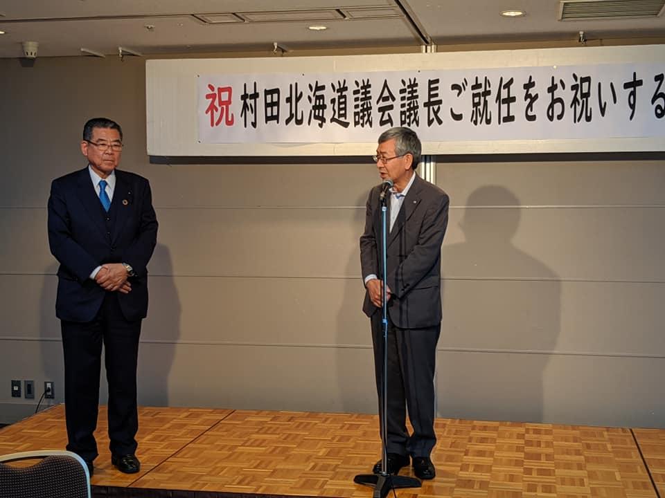 村田憲俊北海道議会議長就任祝賀会3