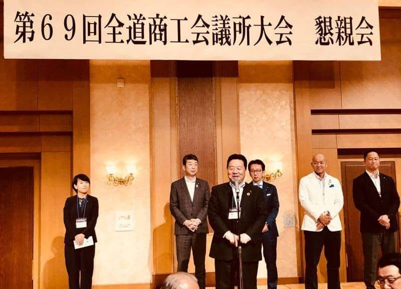20190628全道商工会議所
