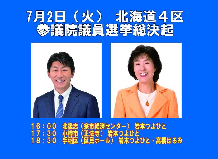 7月2日岩本・高橋4区総決起